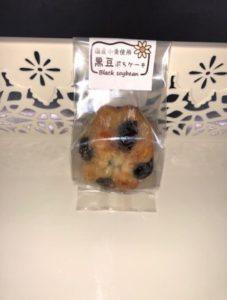 ①黒豆ぷちケーキ